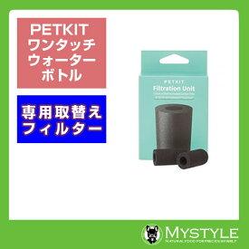 【期間限定★送料無料★】PETKIT ワンタッチ・ウォーターボトル用専用取り換えフィルター※フィルターのみボトルは付属しておりません