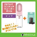【今なら取り換え用フィルター900円が付いてくる♪】PETKIT ワンタッチ・ウォーターボトル 【ピンク】