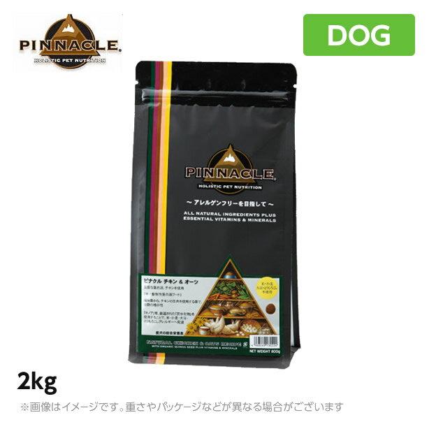ピナクル チキン&スイートポテト 2kg犬用 フード (ドッグフード ペットフード 犬用品)