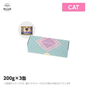 プレイアーデン 100%有機 ギフトボックス3缶 猫用【ALL チキン】200g×3缶 【送料無料】全猫種用・高級総合栄養食チャンク(キャットフード ウェット 缶詰 猫用品)
