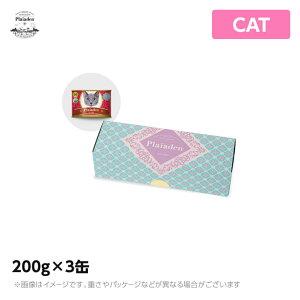 プレイアーデン 100%有機 ギフトボックス3缶 猫用【ALL ビーフ&チキン】200g×3缶 【送料無料】全猫種用・高級総合栄養食チャンク(キャットフード ウェット 缶詰 猫用品)