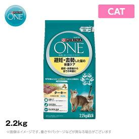 ピュリナワン 避妊・去勢後から全ての年齢に 避妊・去勢した猫の体重ケア ターキー 2.2kg キャットフード(ドライ ペットフード 猫用品)