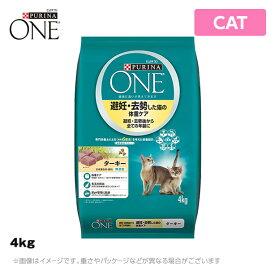ピュリナワン 【避妊・去勢した猫の体重ケア ターキー4kg】キャットフード (ドライ ペットフード 猫用品)