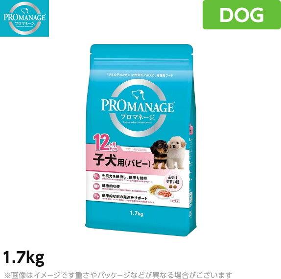プロマネージ 犬用 12ヶ月までの子犬用(パピー) チキン 1.7kg (仔犬用 免疫ケア お腹にやさしい 脳の発達 ドライフード ふやけやすい 総合栄養食 高機能 ドッグフード ペットフード)