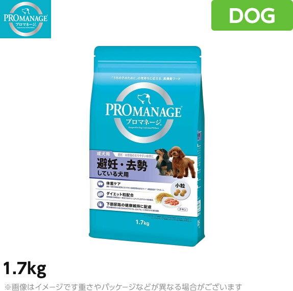 プロマネージ 犬用 避妊・去勢している犬用 チキン 1.7kg (避妊・去勢犬用 体重ケア 下部尿路ケア ドライフード 小粒 総合栄養食 高機能 ドッグフード ペットフード)