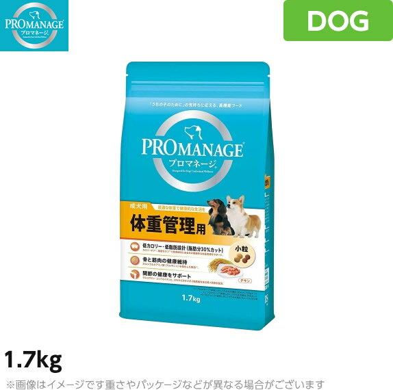 プロマネージ 犬用 体重管理用 チキン 1.7kg (成犬用 低カロリー 体重ケア 関節ケア 骨格ケア ドライフード 小粒 総合栄養食 高機能 ドッグフード ペットフード)