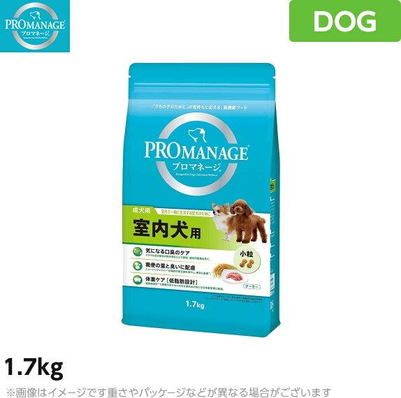 プロマネージ 犬用 室内犬用 ターキー 1.7kg (成犬用 室内犬用 口臭ケア 便臭ケア 体重ケア ドライフード 小粒 総合栄養食 高機能 ドッグフード ペットフード)