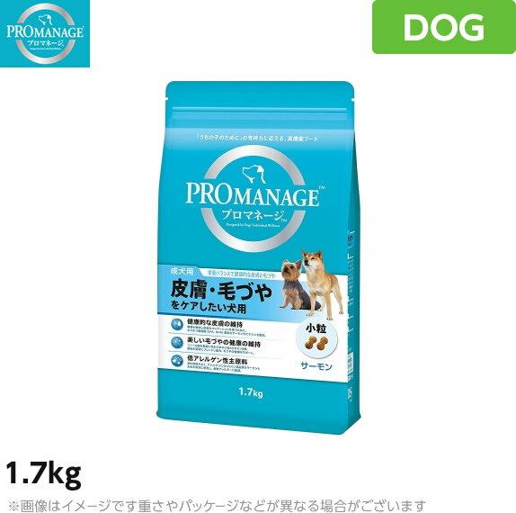 プロマネージ 犬用 皮膚・毛づやをケアしたい犬用 サーモン 1.7kg (成犬用 皮膚・被毛ケア アレルギー配慮 ドライフード 小粒 総合栄養食 高機能 ドッグフード ペットフード)