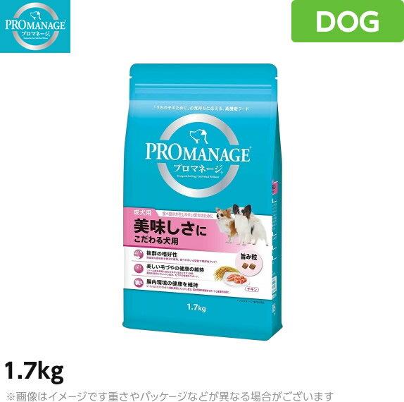 プロマネージ 犬用 美味しさにこだわる犬用 チキン 1.7kg (成犬用 皮膚・被毛ケア お腹にやさしい ドライフード 小粒 総合栄養食 高機能 ドッグフード ペットフード)