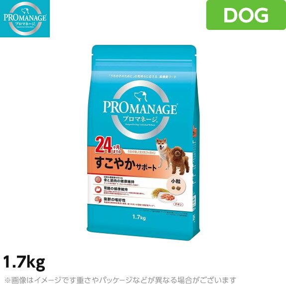 プロマネージ 犬用 24ヶ月までのすこやかサポート チキン 1.7kg (若犬用 お腹にやさしい 骨格ケア ドライフード 小粒 総合栄養食 高機能 ドッグフード ペットフード)