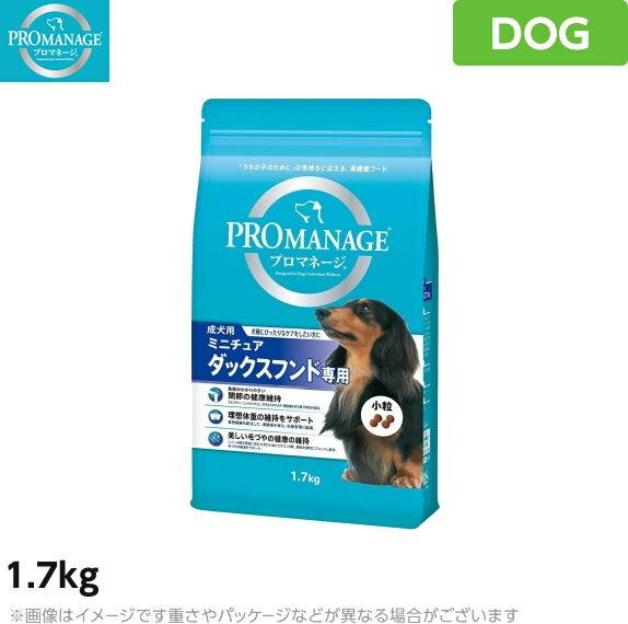 プロマネージ 犬用 ミニチュアダックスフンド専用 1.7kg (成犬用 関節ケア 体重ケア 毛づや ドライフード 小粒 総合栄養食 高機能 ドッグフード ペットフード)