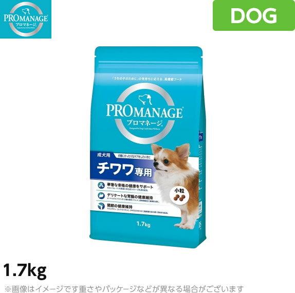 プロマネージ 犬用 チワワ専用 1.7kg (成犬用 骨格ケア 関節ケア お腹にやさしい ドライフード 小粒 総合栄養食 高機能 ドッグフード ペットフード)