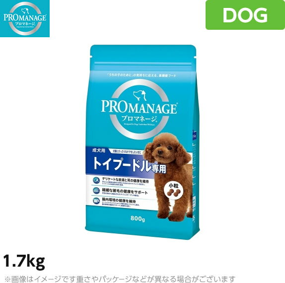 プロマネージ 犬用 トイプードル専用 1.7kg (成犬用 皮膚・被毛ケア 耳ケア お腹にやさしい ドライフード 小粒 総合栄養食 高機能 ドッグフード ペットフード)
