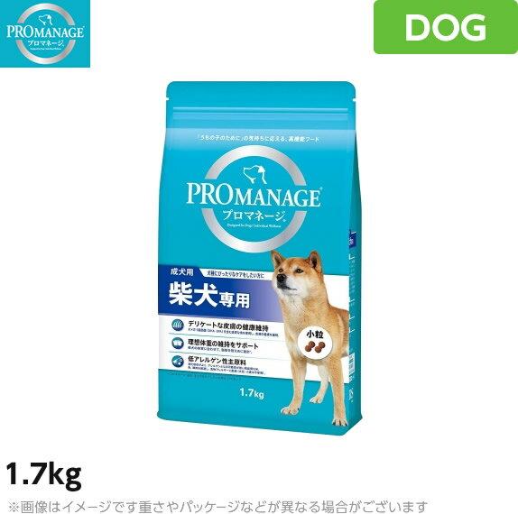 プロマネージ 犬用 柴犬専用 1.7kg (成犬用 皮膚・被毛ケア 体重ケア アレルギー配慮 ドライフード 小粒 総合栄養食 高機能 ドッグフード ペットフード)