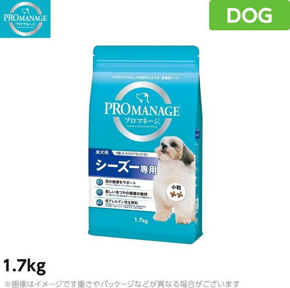 プロマネージ 犬用 シーズー専用 1.7kg (成犬用 目ケア 皮膚・被毛ケア アレルギー配慮 ドライフード 小粒 総合栄養食 高機能 ドッグフード ペットフード)