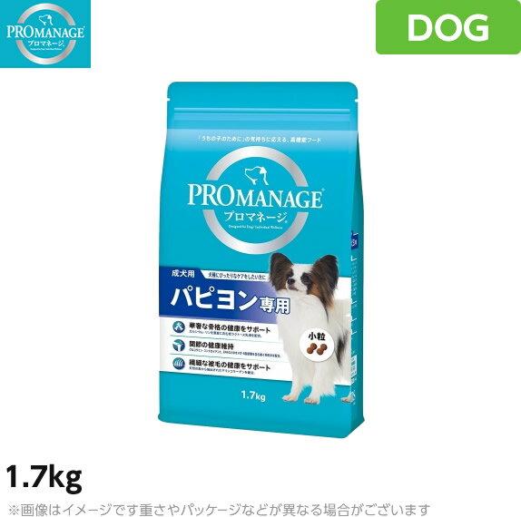 プロマネージ 犬用 パピヨン専用 1.7kg (成犬用 骨格ケア 関節ケア 皮膚・被毛ケア ドライフード 小粒 総合栄養食 高機能 ドッグフード ペットフード)