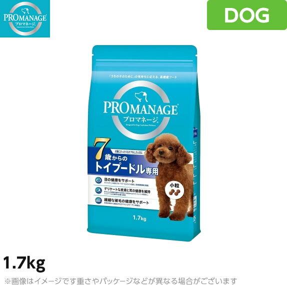 プロマネージ 犬用 7歳からのトイプードル専用 1.7kg (高齢犬用 皮膚・被毛ケア 耳ケア 目ケア ドライフード 小粒 総合栄養食 高機能 ドッグフード ペットフード)