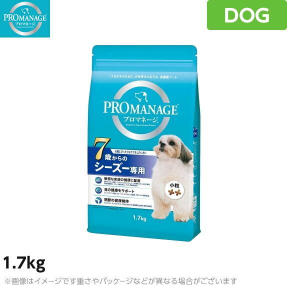 プロマネージ 犬用 7歳からのシーズー専用 1.7kg (高齢犬用 目ケア 皮膚・被毛ケア アレルギー配慮 ドライフード 小粒 総合栄養食 高機能 ドッグフード ペットフード)