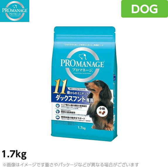 プロマネージ 犬用 11歳からのミニチュアダックスフンド専用 1.7kg (高齢犬用 関節ケア 心臓ケア 体重ケア ドライフード 小粒 総合栄養食 高機能 ドッグフード ペットフード)