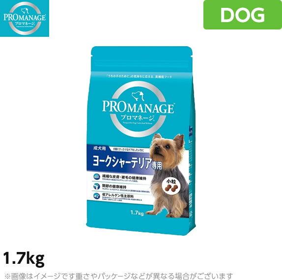 プロマネージ 犬用 ヨークシャーテリア専用 1.7kg (成犬用 皮膚・被毛ケア 関節ケア アレルギー配慮 ドライフード 小粒 総合栄養食 高機能 ドッグフード ペットフード)