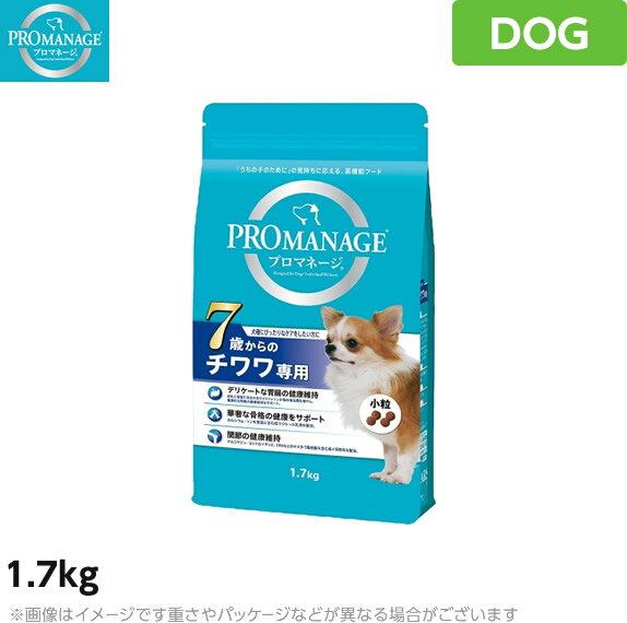 プロマネージ 犬用 7歳からのチワワ専用 1.7kg (高齢犬用 骨格ケア 関節ケア お腹にやさしい ドライフード 小粒 総合栄養食 高機能 ドッグフード ペットフード)