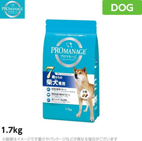 プロマネージ 犬用 7歳からの柴犬専用 1.7kg (高齢犬用 皮膚・被毛ケア 体重ケア アレルギー配慮 ドライフード 小粒 総合栄養食 高機能 ドッグフード ペットフード)