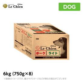 プロステージ ル・シアン ポーク ライト 6kg(750g×8)成犬 ダイエット(ドッグフード ドライ ペットフード )