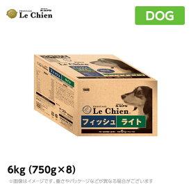 プロステージ ル・シアン フィッシュ ライト 6kg(750g×8)成犬 ダイエット(ドッグフード ドライ ペットフード )