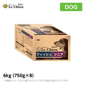 プロステージ ル・シアン フィッシュ シニア 6kg(750g×8)老犬(ドッグフード ドライ ペットフード )