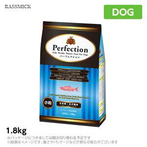 【期間限定★送料無料★】ラスミック パーフェクション サーモン 1.8kg 犬用 ドッグフード(ペットフード 犬用品 ドライフード)