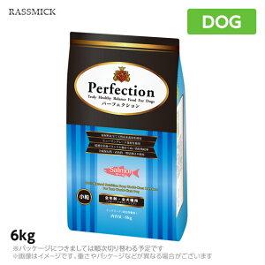 【期間限定★送料無料★】ラスミック パーフェクション サーモン 6kg 犬用 ドッグフード(ペットフード 犬用品 ドライフード)