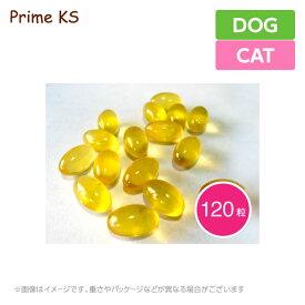 プライムケイズ オメガ3フィッシュオイル まぐろ EPA+DHA 120粒【送料無料】手作り食 犬猫 国産 無添加(犬用品 猫用品)