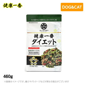 【パッケージリニューアル】【期間限定送料無料】健康一番 プライムケイズ ダイエット 460g 手作り 国産 無添加(ドッグフード キャットフード ペットフード 犬猫用品 手作りごはん)