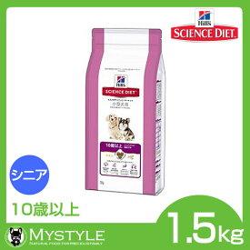 サイエンス・ダイエット 小型犬 シニアプラス(高齢犬用 10歳以上) 1.5kg【10歳以上】(犬用品 サイエンスダイエット)