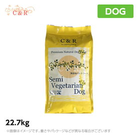 【正規品】【500円オフクーポンが使える】C&R セミベジタリアンドッグ 22.7kgドッグフード エスジージェイプロダクツ(犬用品 ペットフード)