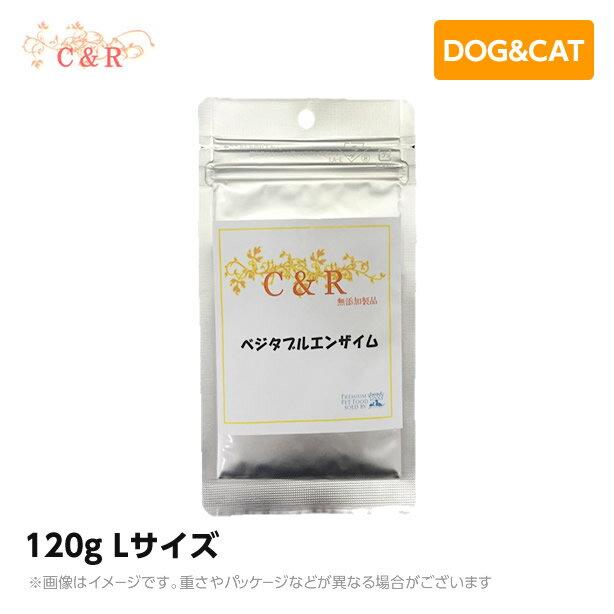 【正規品】【期間限定★送料無料★】C&R ベジタブルエンザイム Lサイズ 120g サプリメント(旧SGJプロダクツ)(ペット用 サプリ 犬猫用品)