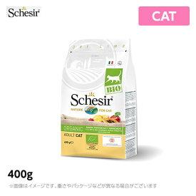 Schesir シシア キャット ドライ Bio バイオ メンテナンス 400g 猫 ドライフード 無添加 無着色(シシア 猫 キャットフード ペットフード 猫用品 高齢猫)