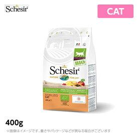Schesir シシア キャット ドライ Bio バイオ ステアライズド 400g 猫 ドライフード 無添加 無着色(シシア 猫 キャットフード ペットフード 猫用品 高齢猫)