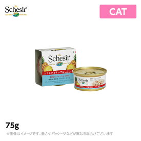 Schesir シシア キャット ツナ&パイナップル 75g 猫缶 ウェットフード無添加 無着色 プレミアムミート(シシア 猫 キャットフード 缶詰 ペットフード ウエットフード 猫用品)