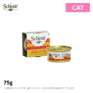 Schesir シシア キャット ツナ&マンゴー 75g 猫缶 ウェットフード無添加 無着色 プレミアムミート(キャットフード 缶詰 ペットフード ウエットフード 猫用品)