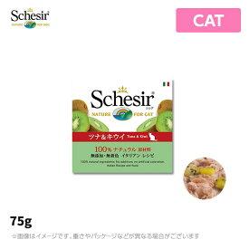 シシア 猫用 フルーツ ツナ&キウイ 75g (全成長段階用 免疫ケア 肝臓・腎臓ケア 猫缶 ウェットフード 無添加 無着色 キャットフード ペットフード)