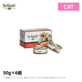 Schesir シシア キャット ツナ&エビ 50g×6個 猫缶 ウェットフード無添加 無着色 プレミアムミート(シシア 猫 キャットフード 缶詰 ペットフード ウエットフード 猫用品)