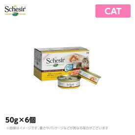 Schesir シシア キャット チキン&ライス 50g×6個 猫缶 ウェットフード無添加 無着色 プレミアムミート(シシア 猫 キャットフード 缶詰 ペットフード ウエットフード 猫用品)