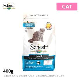 Schesir シシア キャット アダルト フィッシュ 400g 猫 ドライフード 無添加 無着色(シシア 猫 キャットフード ペットフード 猫用品)