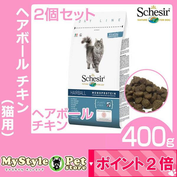Schesir シシア キャット ヘアボール チキン 400g×2個セット猫 ドライフード 無添加 無着色(シシア 猫 キャットフード ペットフード 猫用品)