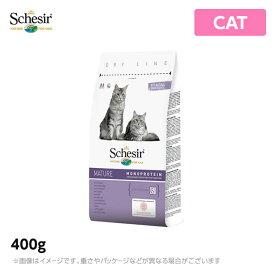 Schesir シシア キャット シニアチキン 400g 猫 ドライフード 無添加 無着色(シシア 猫 キャットフード ペットフード 猫用品 高齢猫)