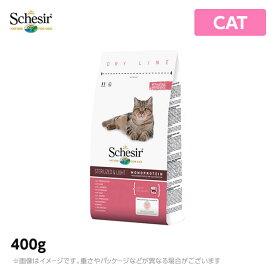 Schesir シシア キャット ステアライズド&ライトハム 400g 猫 ドライフード 無添加 無着色(シシア 猫 キャットフード ペットフード 猫用品)