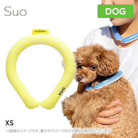 SUO for dogs 28°アイスクールリング【xs イエロー】ネッククーラー 犬用 ひんやり 冷感 涼感 暑さ対策 熱中症対策