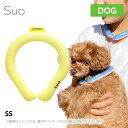 SUO for dogs 28°アイスクールリング【ss イエロー】