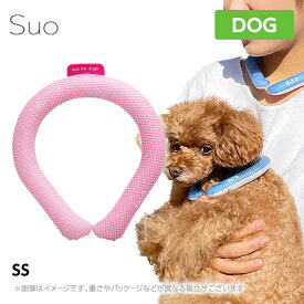SUO for dogs 28°アイスクールリング【ss ピンク】ネッククーラー 犬用 ひんやり 冷感 涼感 暑さ対策 熱中症対策